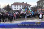 Протест срещу беззаконието