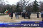 Едва трийсетина души протестираха срещу монополите