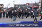 Протестиращите във Варна по-малко, бесиха чучело на банкер-грабител