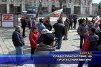 Слабо присъствие на протестния митинг