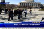 Протестиращите намаляват