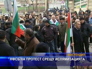 НФСБ на протест срещу ислямизацията