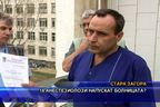 18 анестезиолози напускат болницата?