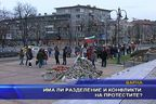 Има ли разделение и конфликти на протестите?