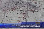 Нападатели нарязали лицето на 52-годишен мъж във Варна