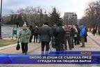 Около 20 души се събраха пред сградата на община Варна