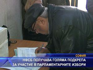 НФСБ получава голяма подкрепа за участие в парламентарните избори