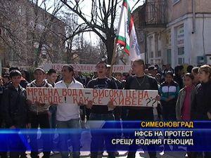 НФСБ на протест срещу водния геноцид