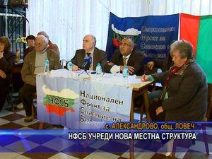 НФСБ учреди нова местна структура