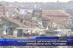 Незаконните цигански постройки определени като
