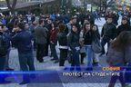 Протест на студентите