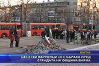 Десетки варненци се събраха пред сградата на община Варна