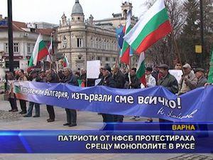Патриоти от НФСБ протестираха срещу монополите в Русе