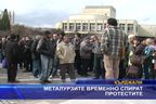 Металурзите временно спират протестите