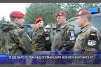 Издевателства над германския военен контингент