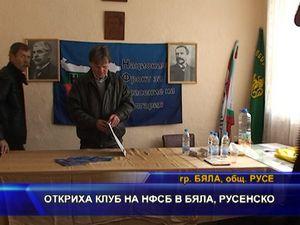Откриха клуб на НФСБ в Бяла, Русенско