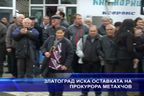 Златоград иска оставката на прокурора Метахчов
