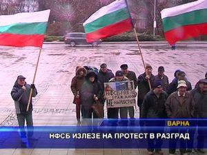НФСБ излезе на протест в Разград