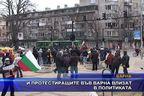 И протестиращите във Варна влизат в политиката