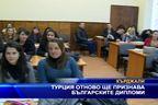 Турция отново ще признава българските дипломи