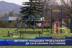 Детските площадки продължават да са в окаяно състояние