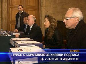 НФСБ събра близо 33 хиляди подписа за участие в изборите