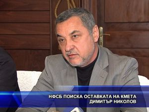 НФСБ поиска оставката на кмета Димитър Николов