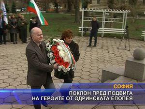 Поклон пред подвига на героите от Одринската епопея