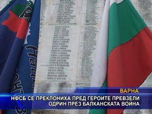 НФСБ се преклониха пред героите превзели Одрин през Балканската война