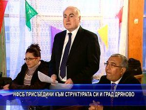 НФСБ присъедини към структурата си и град Дряново
