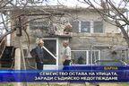 Семейство остава на улицата, заради съдийско недоглеждане