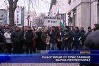 Работници от пристанище Варна протестират