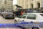 Поредна бомбена заплаха в Съдебната палата