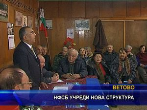 НФСБ учреди структура във Ветово