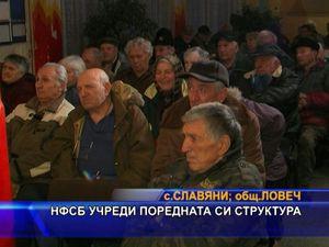 НФСБ учреди структура в село Славяни