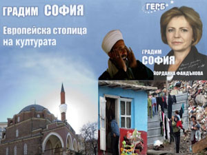 Протест срещу управлението на София