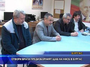 Отвори врати предизборният щаб на НФСБ в Бургас