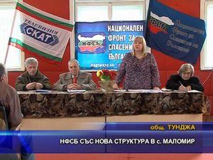 НФСБ с нова структура в с. Маломир