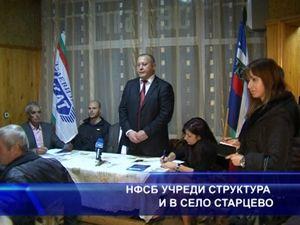 НФСБ учреди структура и в село Старцево
