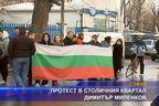 """Протест в столичния квартал """"Димитър Миленков"""""""
