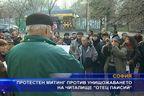 Протестен митинг против унищожаването на читалище