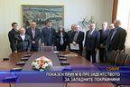 Показен прием в президентството за Западните покрайнини