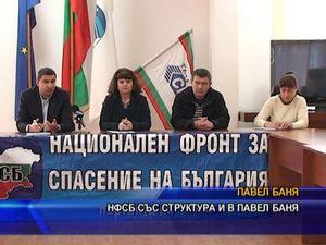 НФСБ със структура и в Павел Баня