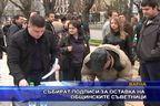 Събират подписи за оставка на общинските съветници