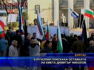 Бургазлии поискаха оставката на кмета Димитър Николов