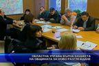 Областна управа върна бюджета на общината за ново разглеждане