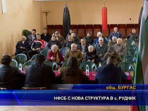 НФСБ с нова структура в с. Рудник