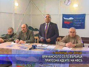 Врачанското село Върбица припозна идеите на НФСБ
