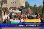 Българите в Испания на протест