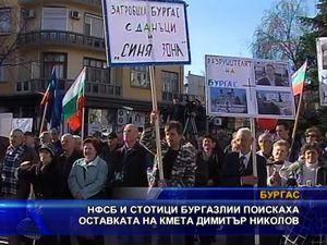 НФСБ и стотици бургазлии поискаха оставката на кмета Димитър Николов